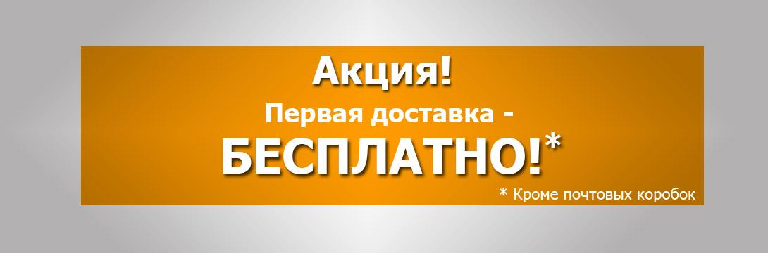 banner-dostavka-2
