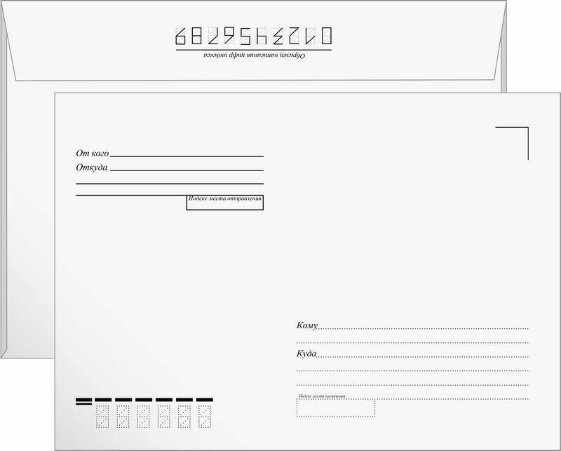 Конверт С5 Куда-Кому