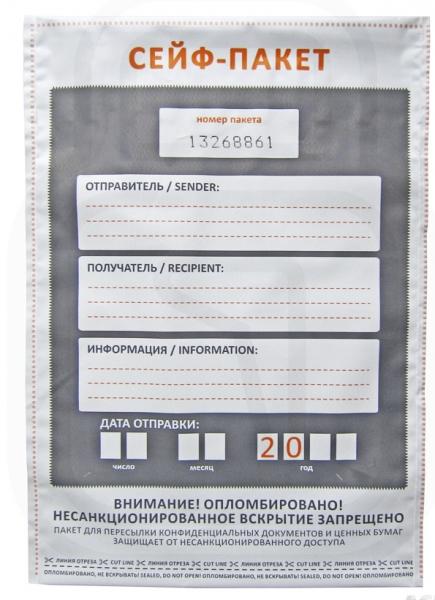 Сейф-пакет 162*245 мм