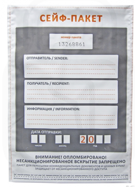 Сейф-пакет 243*320 мм